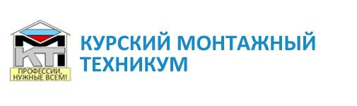 Курский монтажный техникум